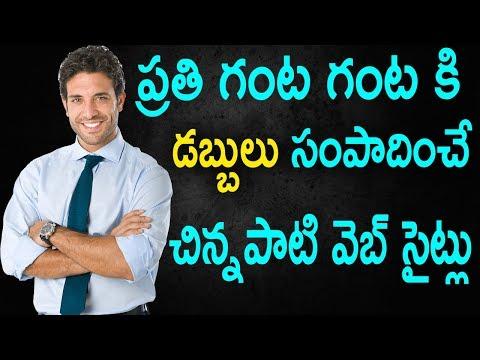 Earn Every 1hr (Free CryptoCurrency Online – DOGE/BTC) Make Money Online Telugu