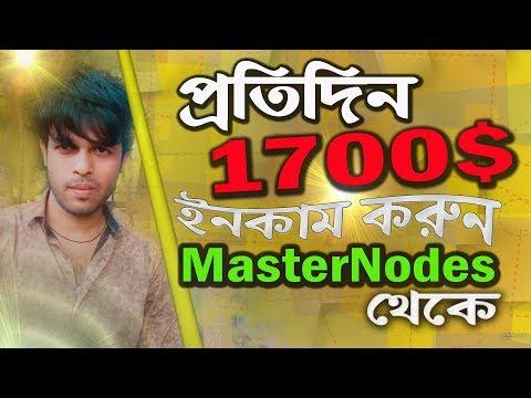 CryptoCurrency Bangla | Masternode  Earning  | New Earning Trick | Make Money Bangla Tutorial?