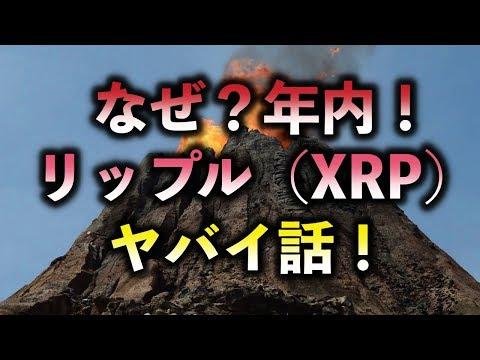 【仮想通貨】なぜ?年内リップル(XRP)ヤバイ話!