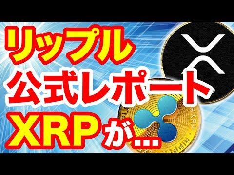 リップル社仮想通貨XRPに関するレポートを発表!今後のXRP高騰予想とは?暴落中Rippleチャート分析と最新情報!証券化否定で爆上げ?アマゾン提携の噂に続く2018年7月8月最前線暗号通貨ニュース