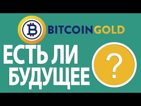 Обзор криптовалюты Bitcoin Gold – cтоит ли инвестировать в монету BTG (Биткоин Голд)?