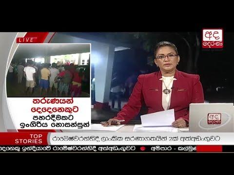 Ada Derana Prime Time News Bulletin 06.55 pm – 2018.07.29