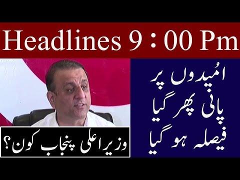 Neo News Headlines | 9 : 00 Pm | 29 July 2018 | Neo News