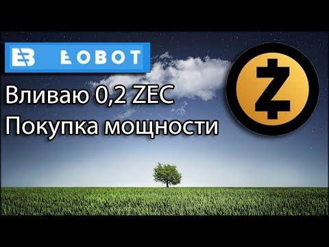 EOBOT  – Вливаю 0,2 ZEC и покупаю Гигахеши