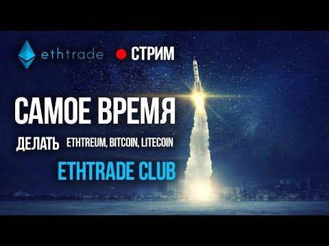 EthTrade Club – Самое время делать Ethereum, Bitcoin, Litecoin, Zcash и Monero
