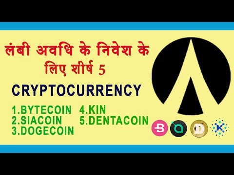 Top 5 coin  for long term investment Dentacoin (DCN) 2018 March 2018 – Hindi/Urdu