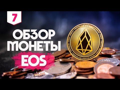 Обзор монеты EOS, криптовалюта EOS