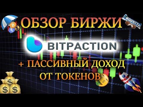 Обзор Bitpaction: биржа криптовалют с AIRDROP (аирдроп)?Bounty и пассивным доходом от токенов BPS?