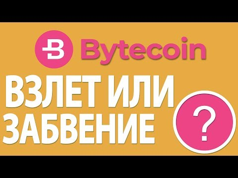 Обзор криптовалюты Bytecoin – стоит ли инвестировать в монету BCN (Байткоин)?