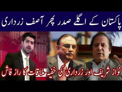 Secret Meeting Of Nawaz Sharif and Zardari Exposed | Neo News