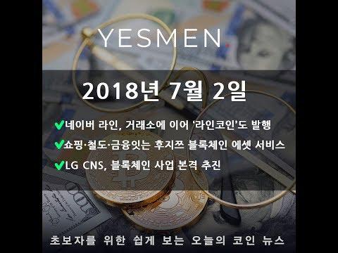 [2018년 7월 2일] 예스맨 가즈아 / Line Coin 발행준비 / 네이버 비트박스 / 비트코인 / 암호화폐 / ico 스케줄 / 4차산업 / OMG / UPBIT