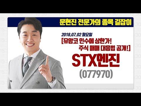 [문현진의 종목 길잡이] 2018.07.02 STX엔진(077970), 유암코 인수에 상한가! 주식 매매 대응법 공개!