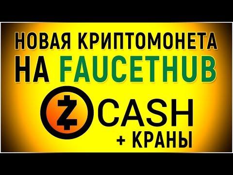 Новая монета Zcash на FAUCETHUB + краны + кошелек