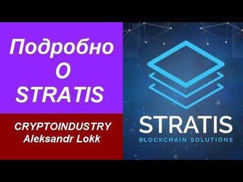 Подробно о #Stratis ( #STRAT )