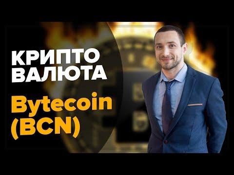 КРИПТОВАЛЮТА  BYTECOIN BCN Прогнозы Байткоин на 2018 и где можно купить Новости Криптовалют