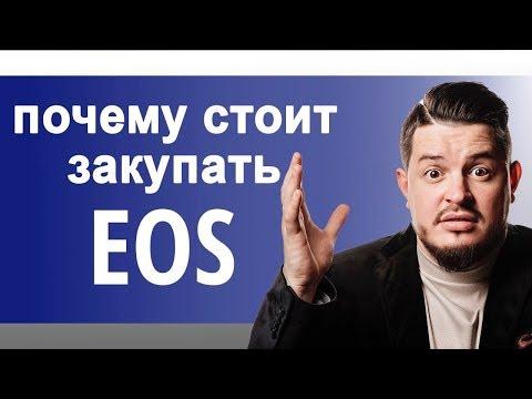 18+ EOS убийца Ethereuma. Кто стоит за EOS, стоит ли покупать или сливать. Прогноз и перспективы