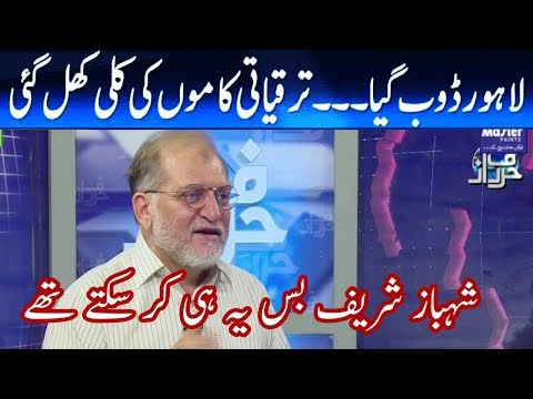 Orya Maqbol Jan Got Angry on Shahabz Sharif | Harf E Raz | Neo News