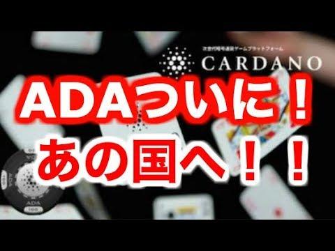 【仮想通貨】ADA、ついにあの国へ上場!!ここからだ!