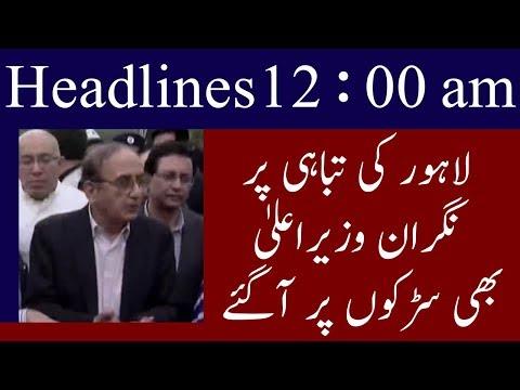 Neo News Headlines Pakistan   12 Am   4 July 2018