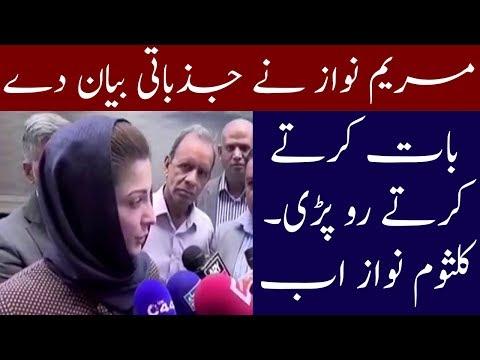 Maryam Nawaz Emotional Statement | Neo News