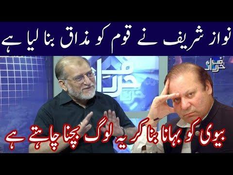Harf E Raz With Orya Maqbol Jan | 4 July 2018 | Neo News