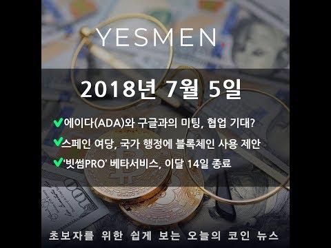 [2018년 7월 5일] 예스맨 가즈아 / ADA 와 Google 협력 기대 / 로드맵 / 비트코인 / 암호화폐 / ico 스케줄 / 4차산업 / Bithumb / UPBIT