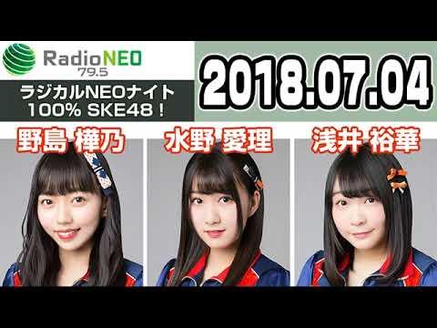2018.07.04 ラジカルNEOナイト 100% SKE48!【野島樺乃・水野愛理・浅井裕華】