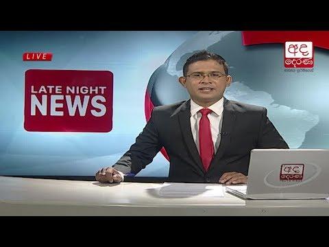 Ada Derana Late Night News Bulletin 10.00 pm – 2018.07.04