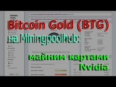 Пул Miningpoolhub, майним  Bitcoin Gold (BTG)