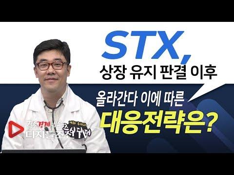STX, 상장 유지 판결 이후 올라간다 이에 따른 대응전략은?_STX(011810)