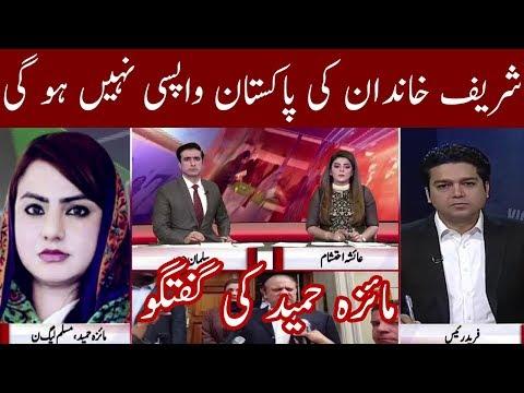 Miaza Hameed Talk  On Sharif Family | Election Special | Neo News
