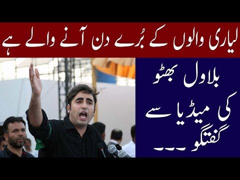 Bilawal Bhutto Media Talk   5 July 2018   Neo News