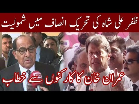 Zafar Ali Shah Joins PTI | 5 July 2018 | Neo News