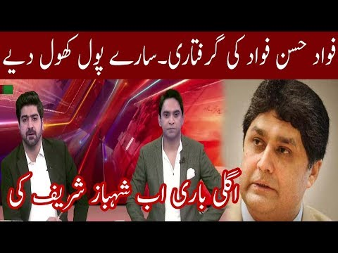 NAB Arrest Nawaz's Close Aide Fawad Hassan Fawad | Neo News