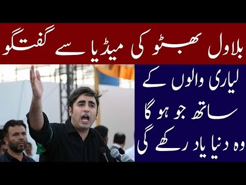 Bilawal Bhutto Media Talk | 5 July 2018 | Neo News