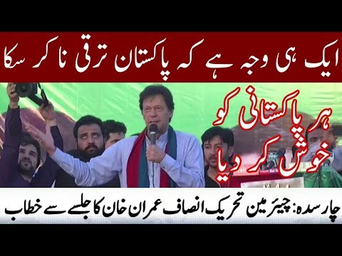 Imran Khan Complete Speech At Charsadda PTI Jalsa | 5 July 2018 | Neo News