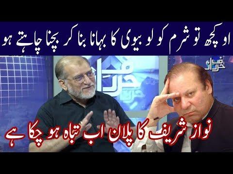 Harf E Raaz With Orya Maqbool Jaan | 4 July 2018 | Neo News