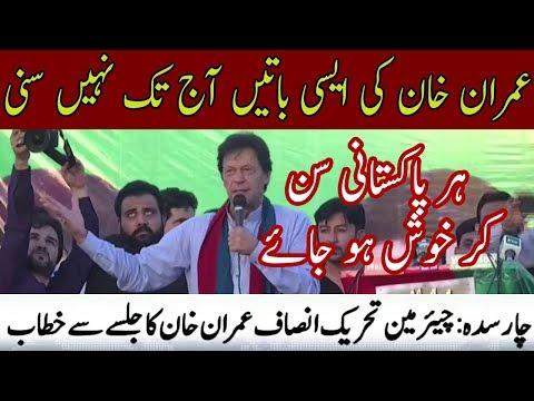 Imran Khan Speech At PTI Charsadda Jalsa | 5 July 2018 | Neo News