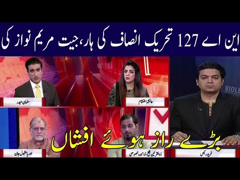 Who Will Win in NA 127 | 5 July 2018 | Neo News