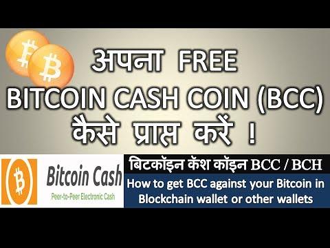 जानिये, अपना BITCOIN CASH कैसे प्राप्त करें ! Learn How to get Bitcoin Cash and its Wallet