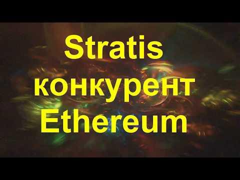Стратис конкурент Эфира = Ethereum Stratis