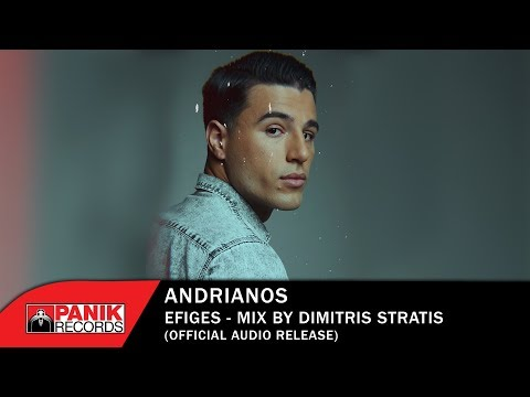 Ανδριανός – Έφυγες | Andrianos – Efyges Mix By Dimitris Stratis – Official Audio Release