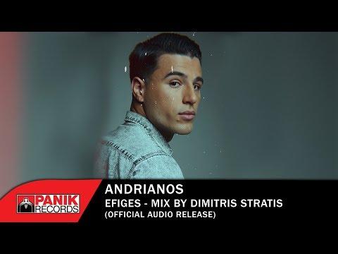 Ανδριανός – Έφυγες | Andrianos – Efyges Mix By Dimitris Stratis – Official Audio Release