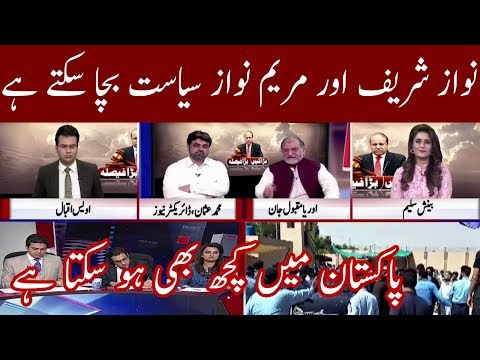 Finally Game Over For Sharif Family ? 6 July 2018 | Neo News