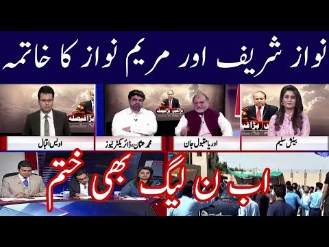 Finally Sharif Family Political Career Over | 6 July 2018 | Neo News