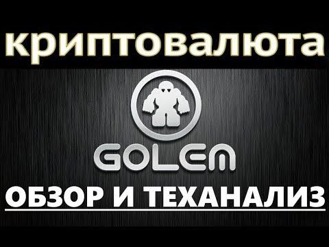 Криптовалюта Golem (GNT). Технический анализ и обзор монеты.