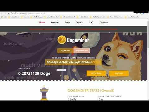 DogeMiner เว็ปขุด DOGE ฟรี ได้ข่าวมา อ่าวผิดเว็ปหรอ หรือ ผมมึนตดตัวเอง