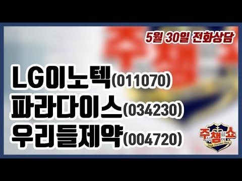 [주식챔피언쇼] 5월 30일 방송 – LG이노텍, 파라다이스, 우리들제약