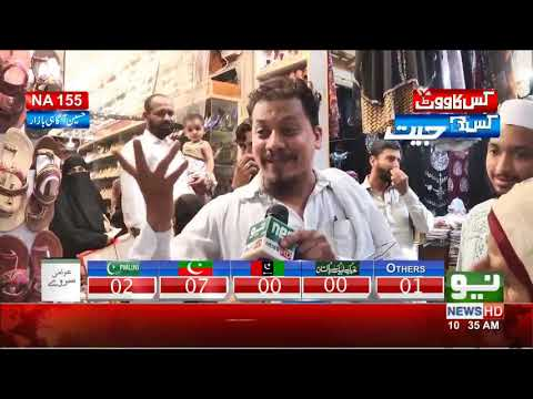 Election present condition in NA 155   Neo News   07 July 2018
