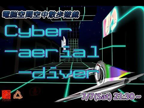 VRCイベント「Cyber-aerial-diver」